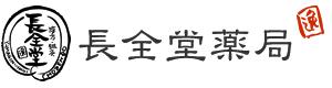 北浦唯一の漢方相談 長全堂薬局
